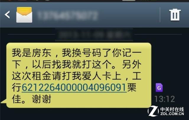 短信已被淘汰 为什么短信诈骗却更多了?