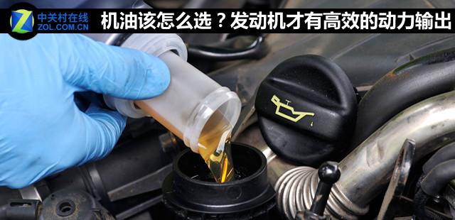 机油该怎么选?引擎才有高效的动力输出