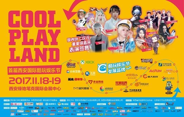 西安国际酷玩娱乐节11.18/19盛大开幕