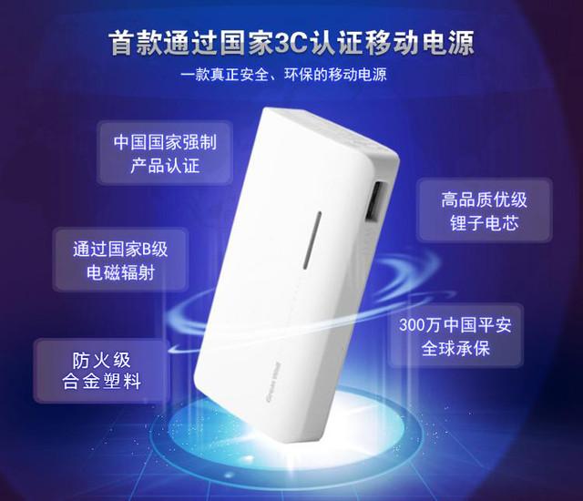 便携+安全合二为一,长城3C移动电源