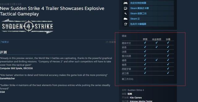 战略大作《突袭4》steam更新中文支持