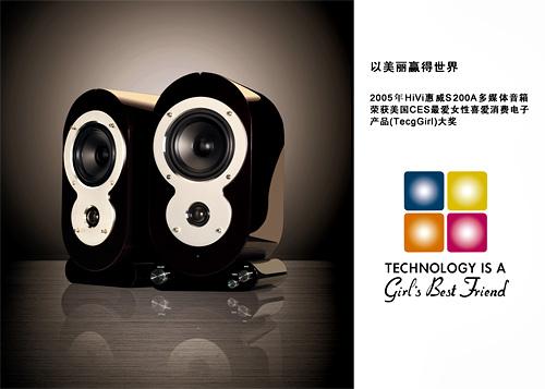 国际电声传奇 - HiVi惠威科技屡获殊荣