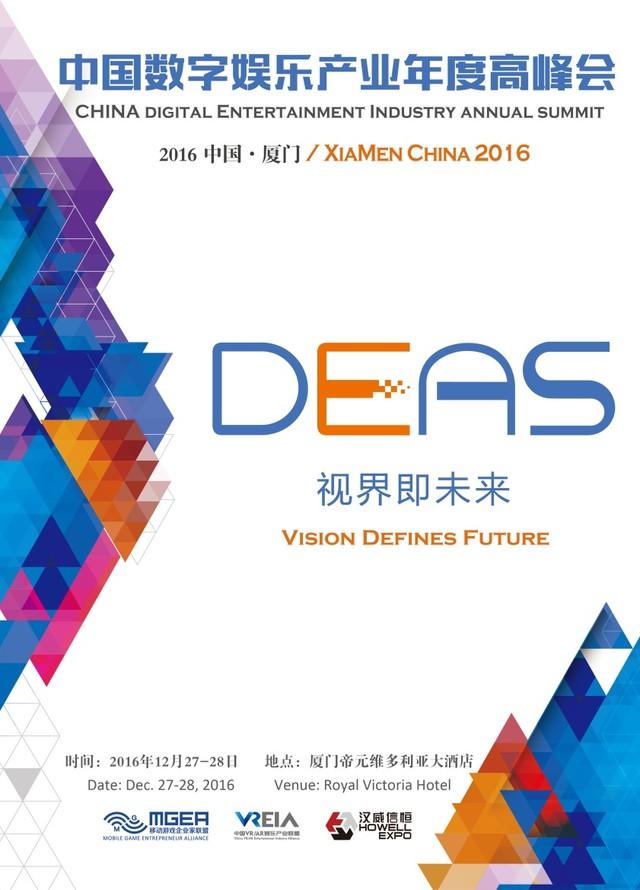完美世界副总裁王雨蕴出席2016 DEAS