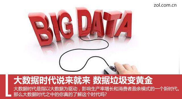 大数据时代说来就来 数据垃圾变黄金