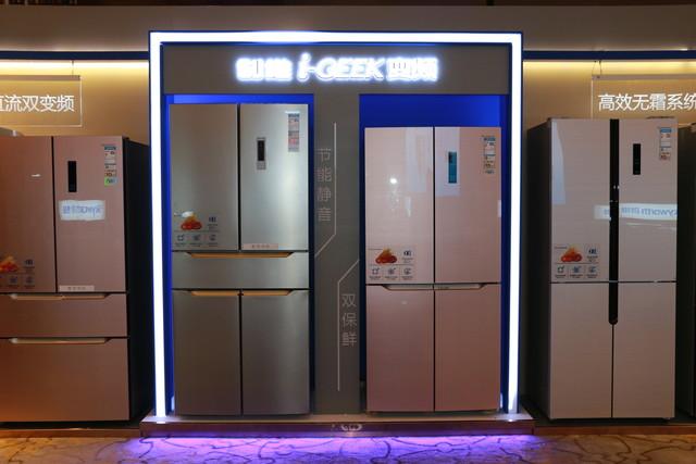 i-GEEK变频冰箱问世 助推创维电器产业升级