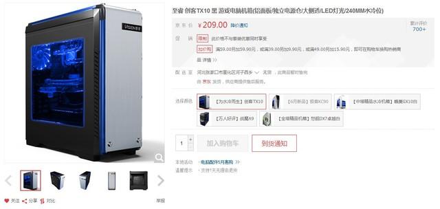 简单实用有个性 至睿创客TX10机箱209元
