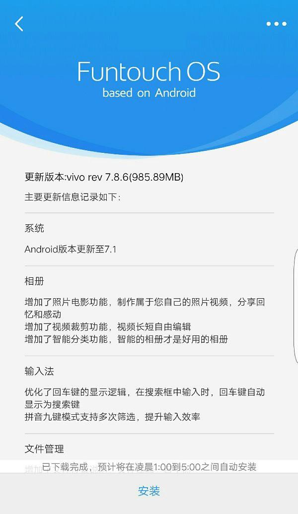好意外好惊喜 vivo Xplay6安卓7.1更新