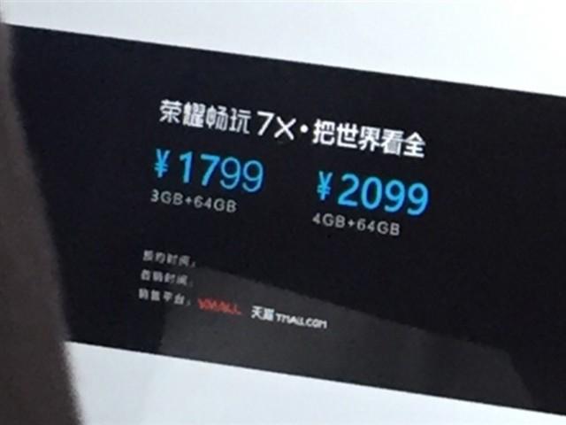 荣耀全面屏新机7X跑分流出:麒麟659+双摄像头