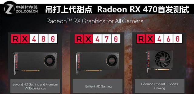吊打上代甜点 Radeon RX 470首发测试