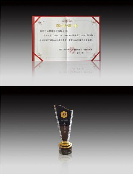 """科达荣获""""智能交通行业年度杰出贡献奖"""""""