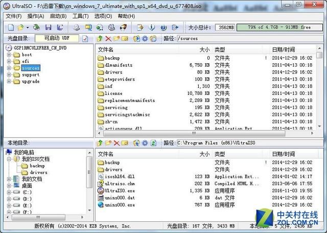 华硕200系主板完美兼容 轻松几步装Win7