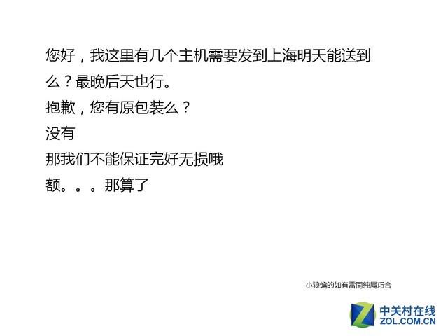 编辑部的日常:小狼终于活着爬到了上海