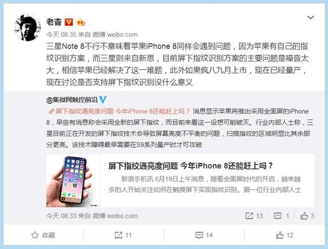 iPhone 8采用屏下指纹识别 这回稳稳的