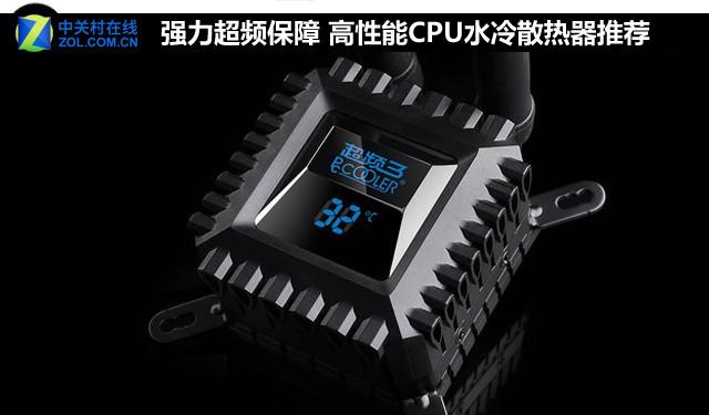 强力超频保障 高性能CPU水冷散热器推荐