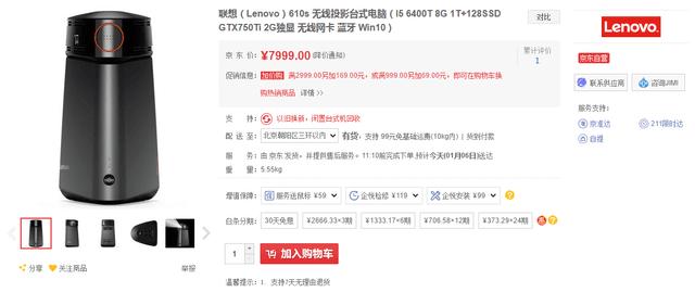 IdeaCentre 610s联想投影电脑仅售7999
