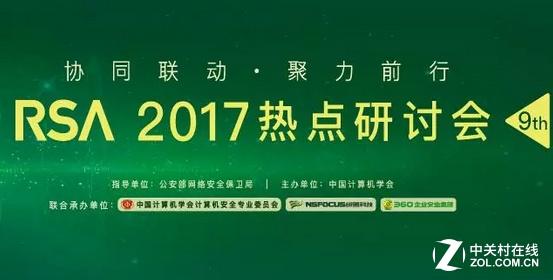 把握网络安全新业态 RSA研讨会在京召开
