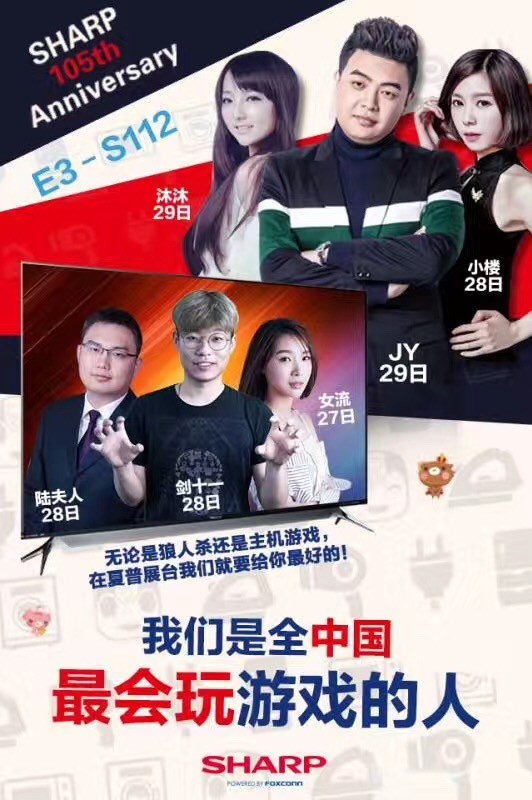 2017 ChinaJoy倒计时 电视巨头加入成新看点
