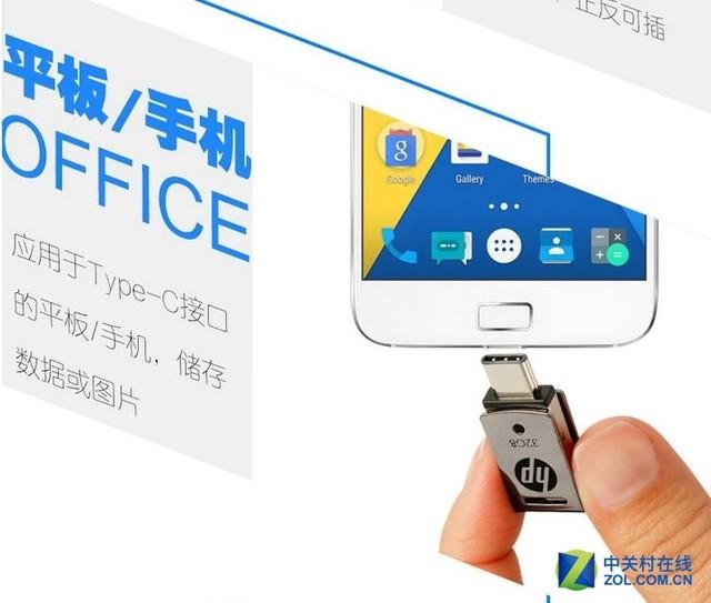 Type-C双端口USB 3.1 HP x5000m闪存盘