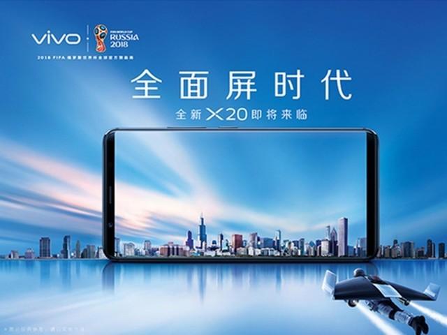 vivo首款全面屏手机X20曝光 18:9显示屏