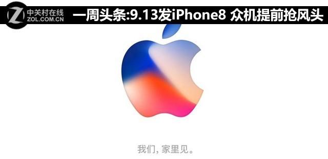 一周头条:9.13发iPhone8 众机提前抢风头