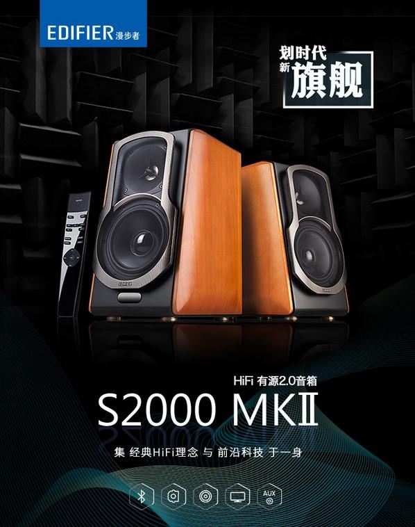 漫步者S2000 MK2平板振膜背后的故事