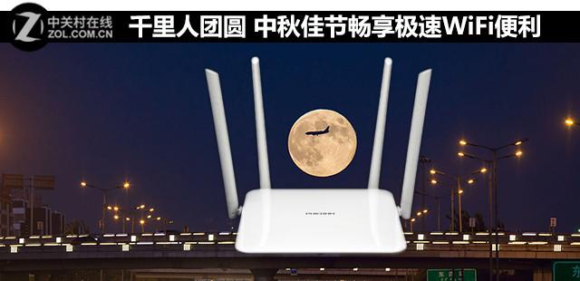 千里人团圆 中秋佳节畅享极速WiFi便利
