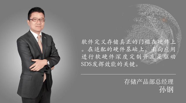 """浪潮孙钢:SDS以软硬协同承载""""互联网+""""应用"""