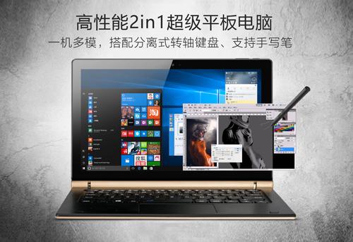年度旗舰来袭!昂达新品oBook10 Pro11月11日开抢