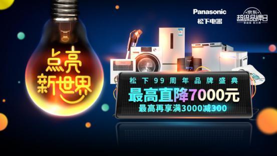 松下99周年品牌盛典 盘点入手最划算的小家电