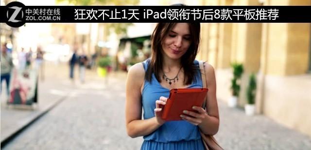 狂欢不止1天 iPad领衔节后8款平板推荐