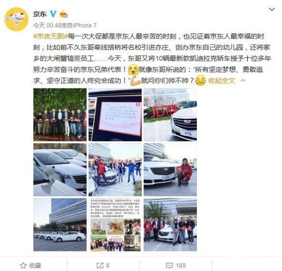 别人家的公司:刘强东送员工凯迪拉克