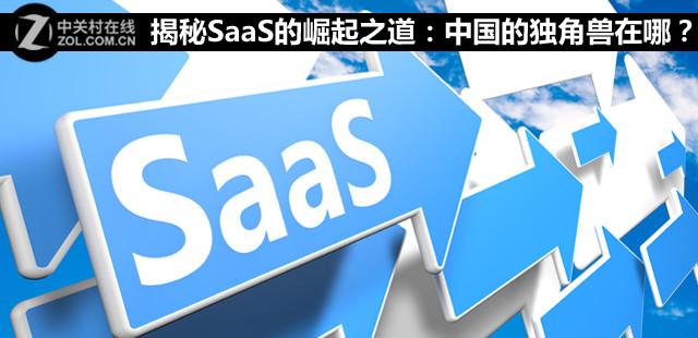 揭秘SaaS的崛起之道:中国的独角兽在哪?