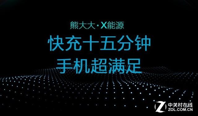 熊大大X能源移動電源 淘寶眾籌突破400W