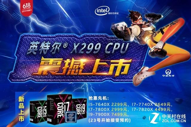 价格暴降 Intel新Core i9国内售价确认
