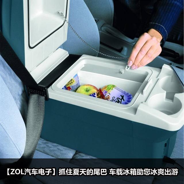 抓住夏天的尾巴 车载冰箱助您冰爽出游