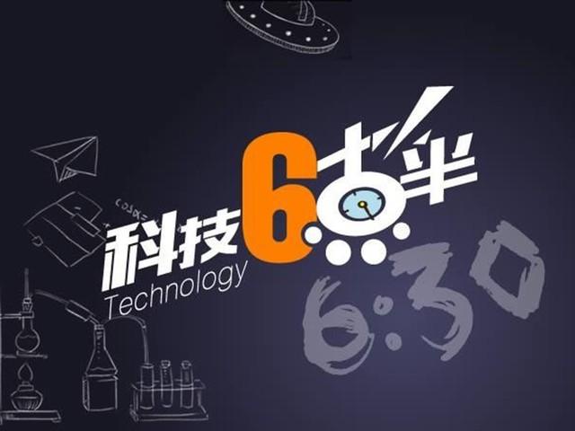 科技6点半:vivo X20将推黑金旗舰版