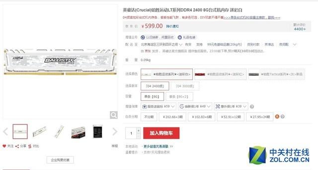 装机配色最好选 英睿达DDR4 8G内存促销