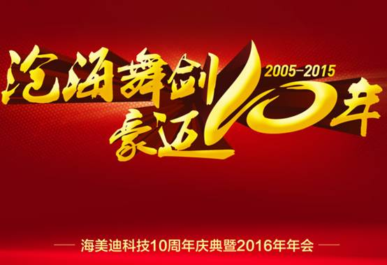 海美迪十周年庆典即将开始 带来H7三代纪念版
