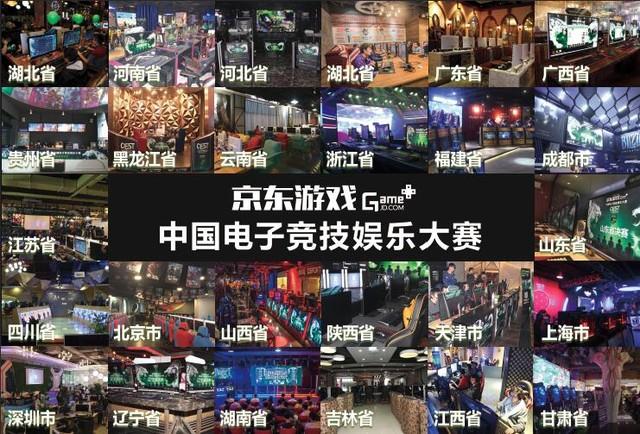 圆草根电竞梦  CEST总决赛圆满落幕