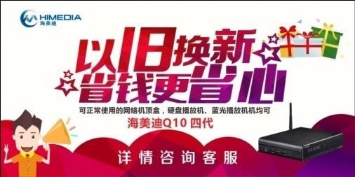 """全""""芯""""升级 海美迪Q10高清播放器促销"""