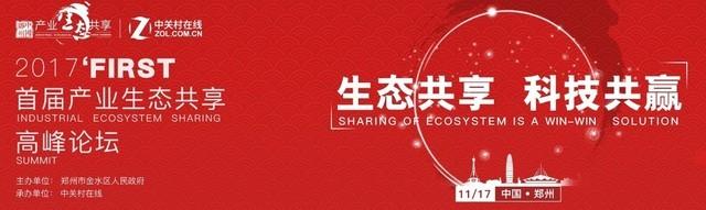 首届产业生态共享高峰论坛三大热点抢先看