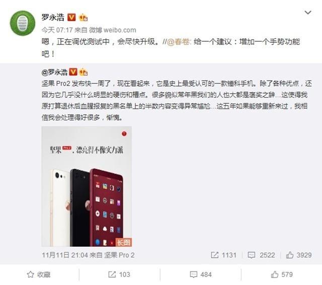 罗永浩:坚果Pro 2即将迎来手势功能