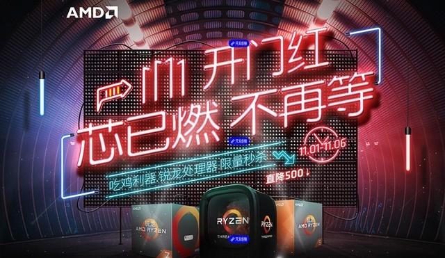 全程芯惊喜!AMD双.11京东旗舰店促销回顾