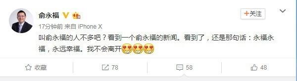 回应从阿里离职创业 俞永福:我不会离开