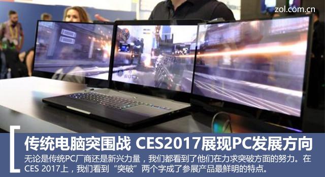 传统电脑突围战 CES2017展现PC发展方向