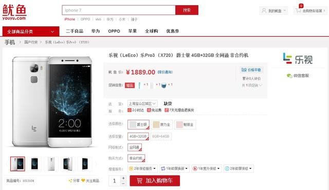 乐视(LeEco)乐Pro3 (X720) 爵士银 4GB+32GB 全网通 非合约机