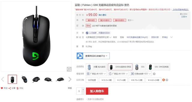 99元送鼠标垫 富勒G90光磁微动鼠标大促