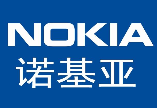 诺基亚Logo(图片引自新浪微博)-营收同比下滑11 诺基亚公布2016Q