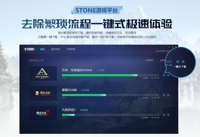 国内推出Stone游戏平台 专注沙盒游戏