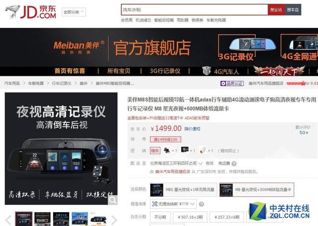 4G极速联网 美伴M8S智能后视镜促销中